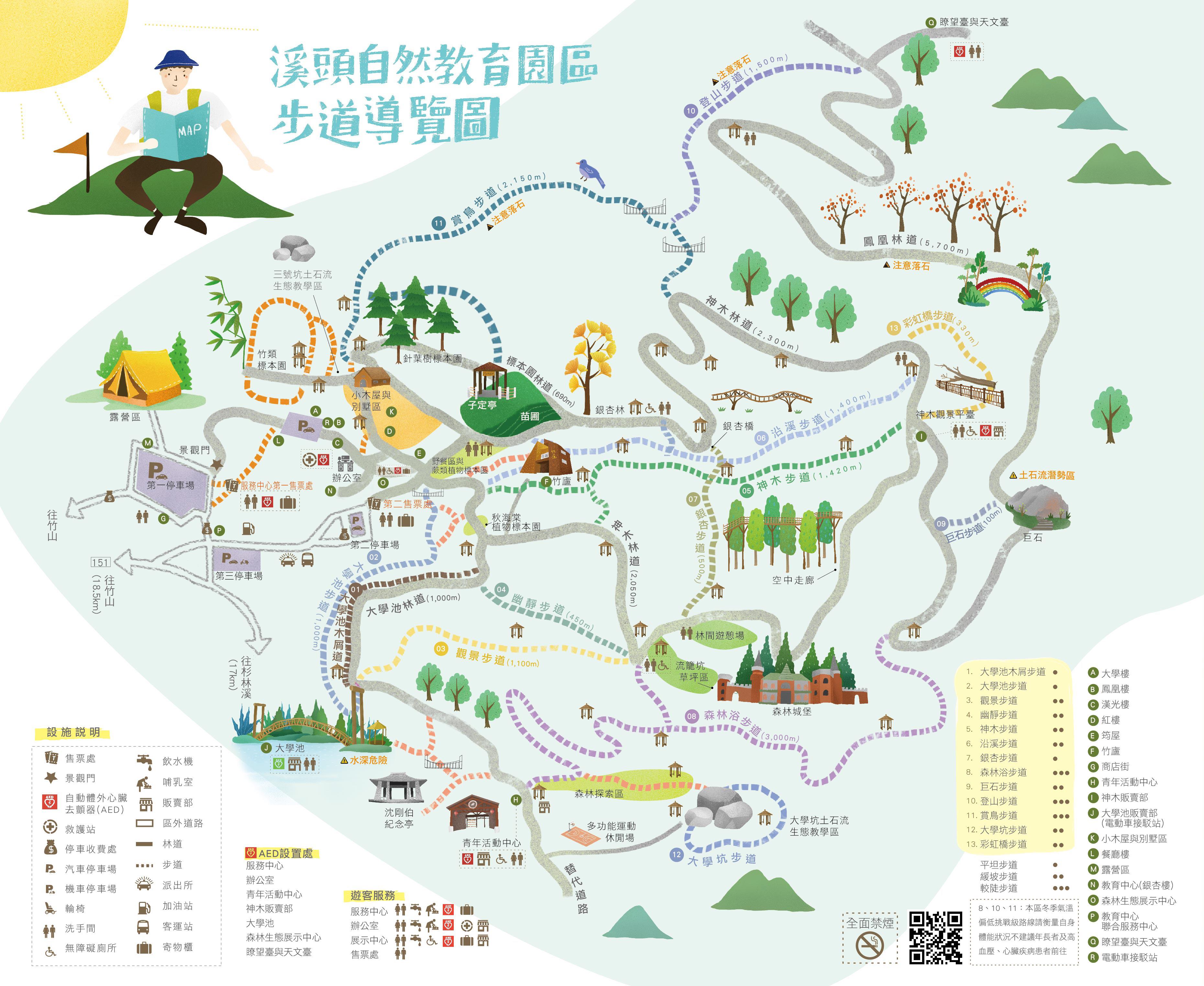 園區地圖1